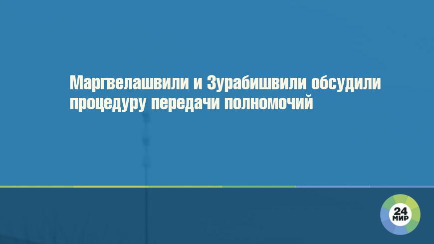 Маргвелашвили и Зурабишвили обсудили процедуру передачи полномочий