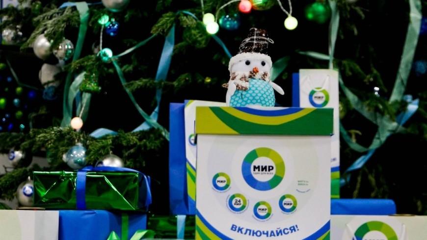 мтрк мир, мир, новый год, рождество, подарки, гирлянда, елка, игрушки, промомир
