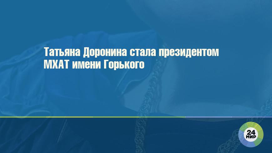 Татьяна Доронина стала президентом МХАТ имени Горького