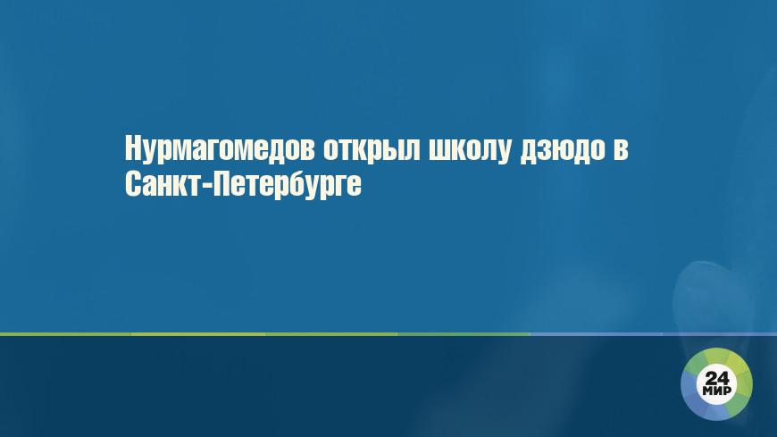 Нурмагомедов открыл школу дзюдо в Санкт-Петербурге