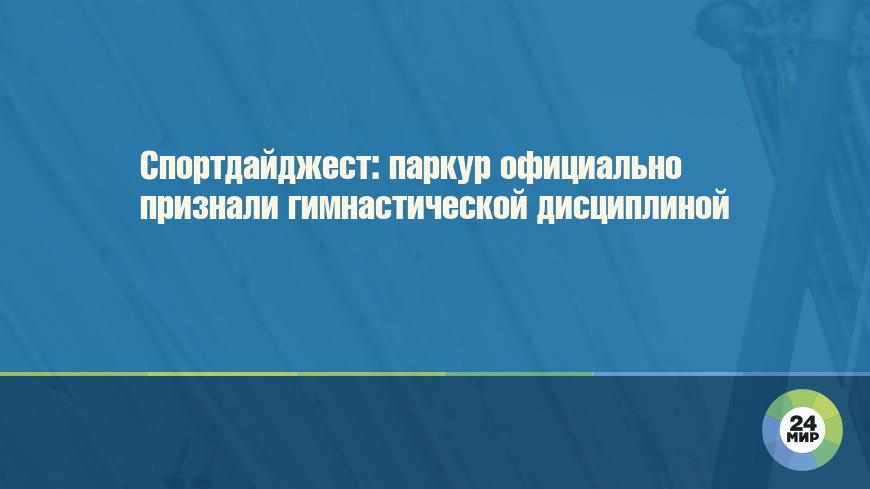 Спортдайджест: паркур официально признали гимнастической дисциплиной
