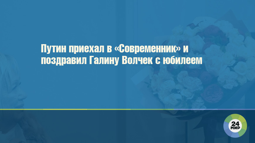 Путин приехал в «Современник» и поздравил Галину Волчек с юбилеем