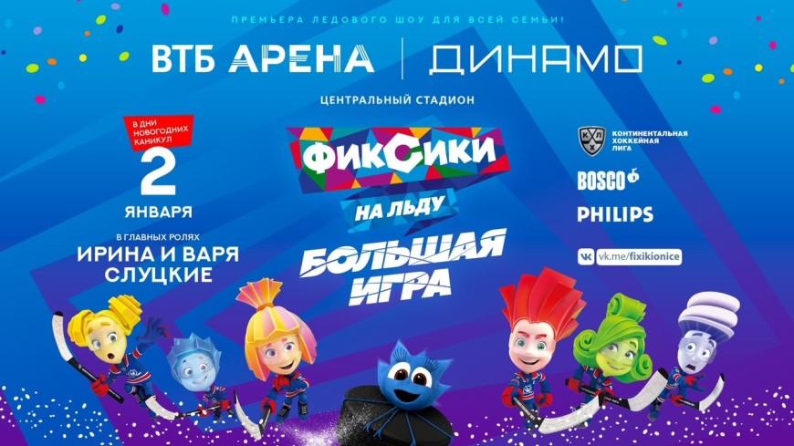 Фиксики сыграют с роботами на ледовом шоу в Москве