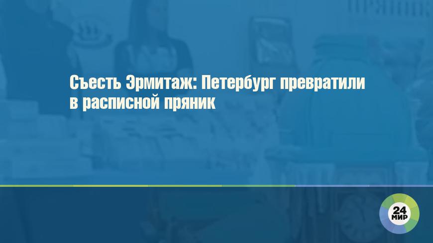 Съесть Эрмитаж: Петербург превратили в расписной пряник