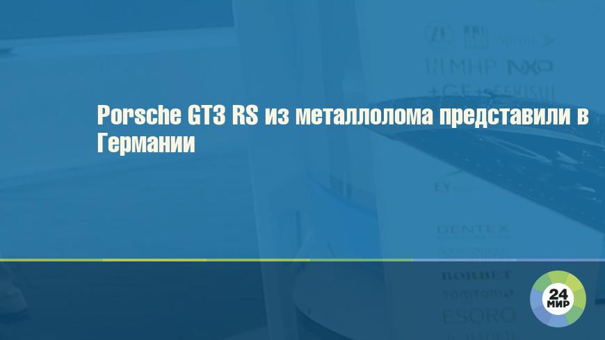 Porsche GT3 RS из металлолома представили в Германии