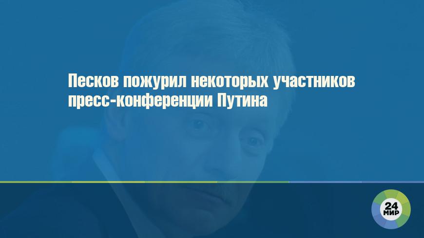 Песков пожурил некоторых участников пресс-конференции Путина