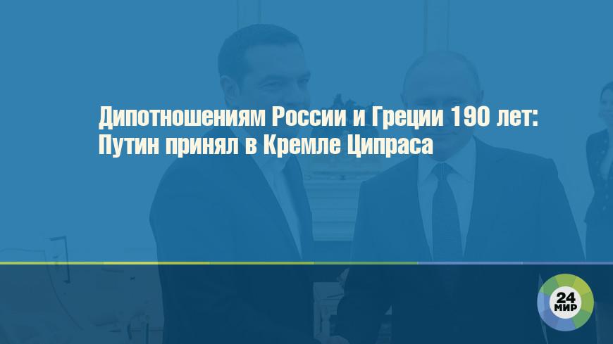 Дипотношениям России и Греции 190 лет: Путин принял в Кремле Ципраса