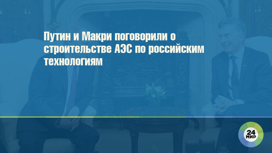 Путин и Макри поговорили о строительстве АЭС по российским технологиям