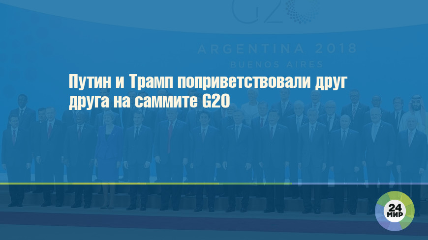 Путин и Трамп поприветствовали друг друга на саммите G20