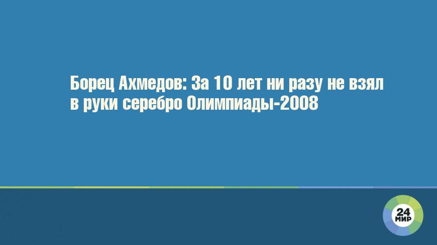 Борец Ахмедов: За 10 лет ни разу не взял в руки серебро Олимпиады-2008
