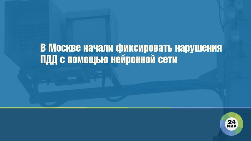 В Москве начали фиксировать нарушения ПДД с помощью нейронной сети