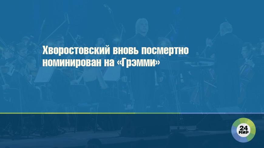 Хворостовский вновь посмертно номинирован на «Грэмми»