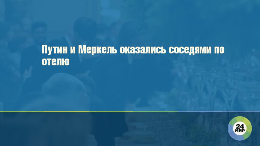 Путин и Меркель оказались соседями по отелю
