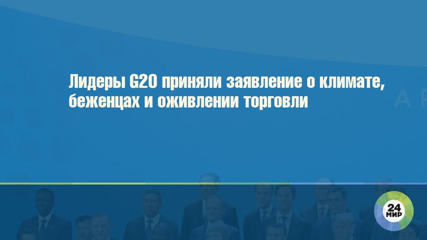 Лидеры G20 приняли заявление о климате, беженцах и оживлении торговли