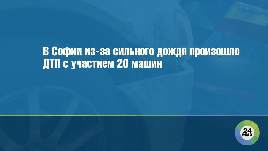В Софии из-за сильного дождя произошло ДТП с участием 20 машин