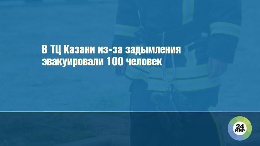 В ТЦ Казани из-за задымления эвакуировали 100 человек