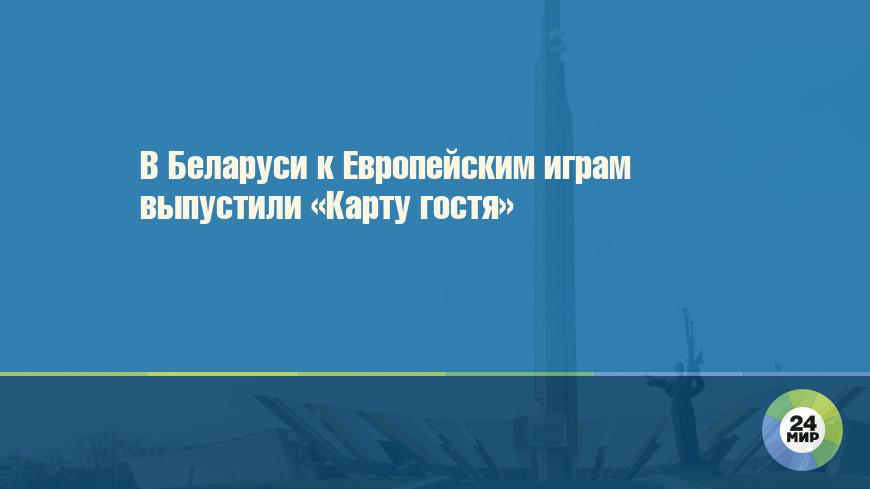 В Беларуси к Европейским играм выпустили «Карту гостя»