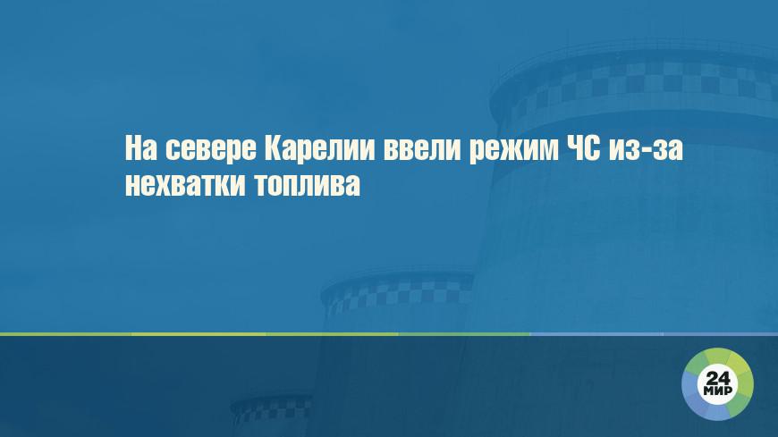 На севере Карелии ввели режим ЧС из-за нехватки топлива