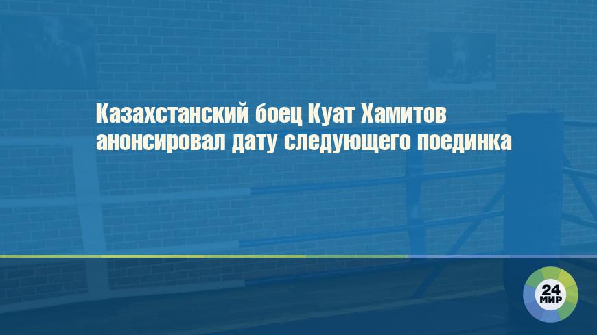 Казахстанский боец Куат Хамитов анонсировал дату следующего поединка