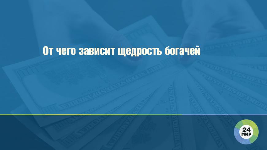 От чего зависит щедрость богачей