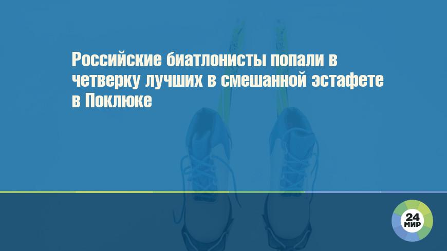 Российские биатлонисты попали в четверку лучших в смешанной эстафете в Поклюке