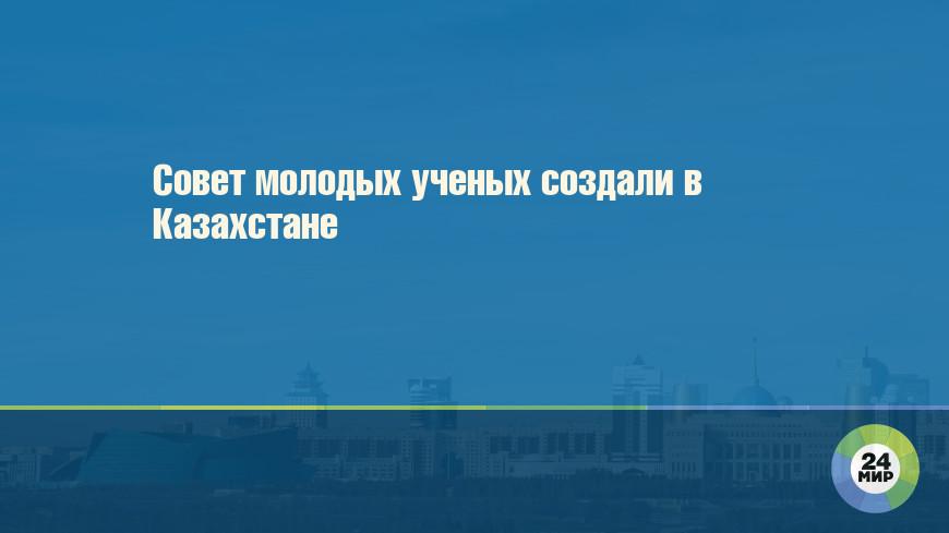 Совет молодых ученых создали в Казахстане