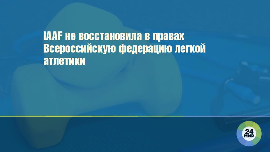 IAAF не восстановила в правах Всероссийскую федерацию легкой атлетики