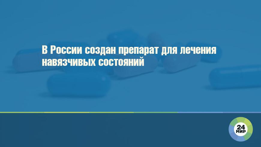 В России создан препарат для лечения навязчивых состояний