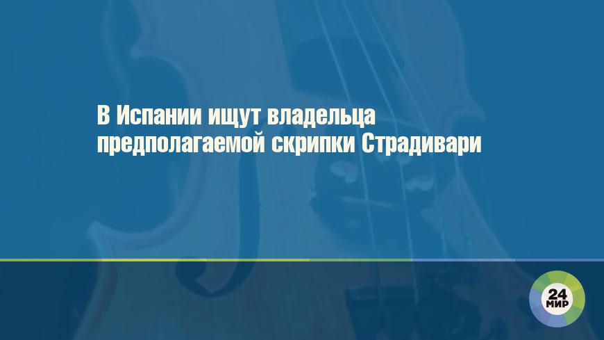 В Испании ищут владельца предполагаемой скрипки Страдивари