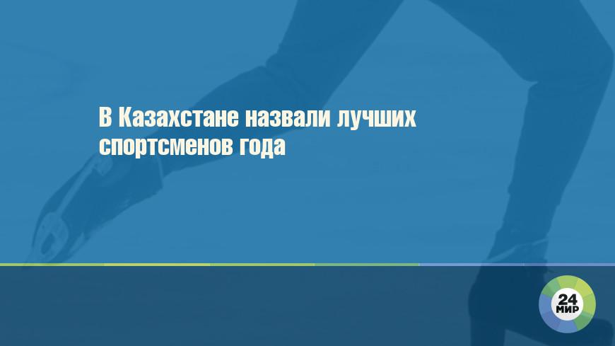 В Казахстане назвали лучших спортсменов года