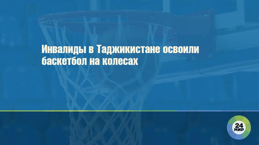 Инвалиды в Таджикистане освоили баскетбол на колесах