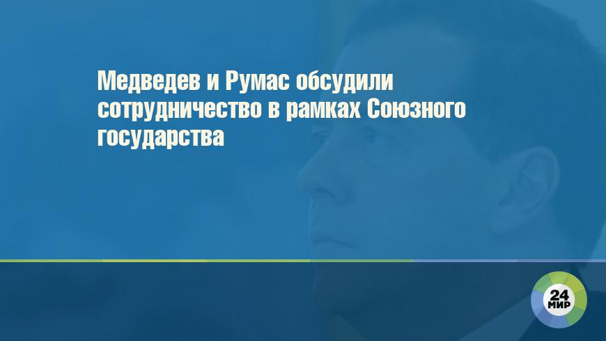 Медведев и Румас обсудили сотрудничество в рамках Союзного государства