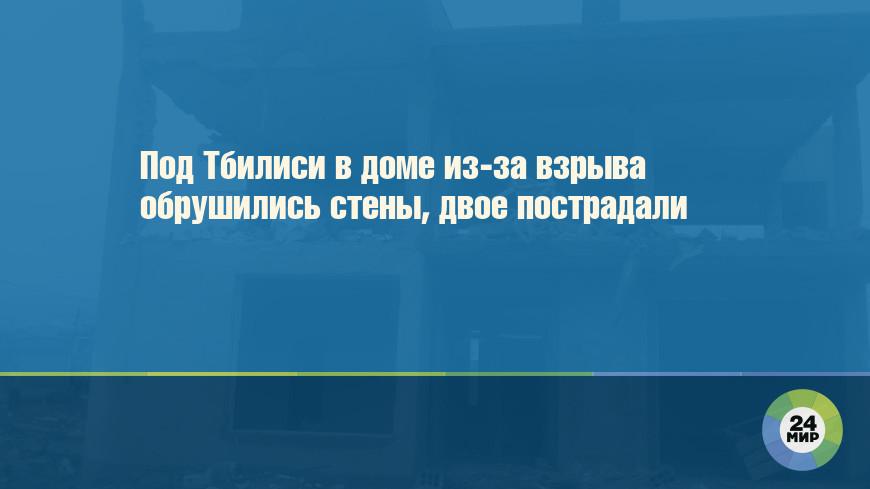Под Тбилиси в доме из-за взрыва обрушились стены, двое пострадали