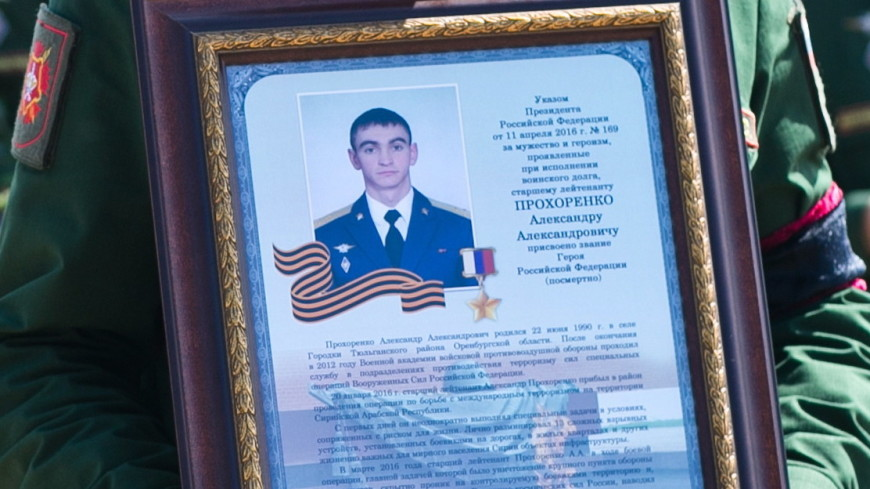 Вершина в Северной Осетии названа именем Героя России Прохоренко