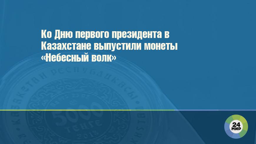 Ко Дню первого президента в Казахстане выпустили монеты «Небесный волк»