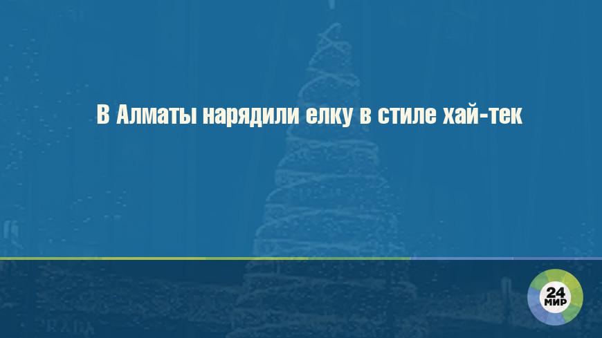 В Алматы нарядили елку в стиле хай-тек