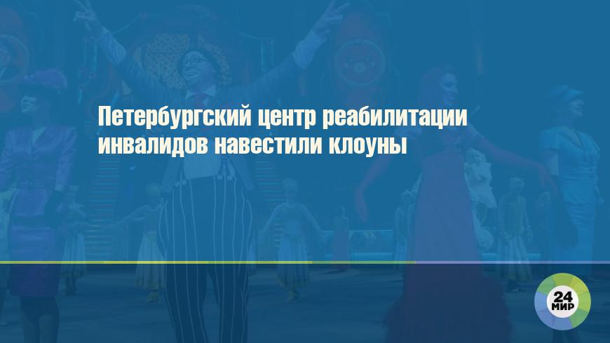 Петербургский центр реабилитации инвалидов навестили клоуны