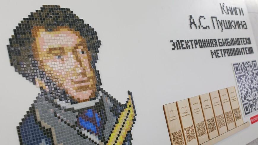 На станции «Пушкинская» московского метро появилась виртуальная книжная полка