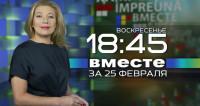 Герои Олимпиады, век Красной армии и латиница в Казахстане: программа «Вместе» за 25 февраля
