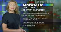 Сюрпризы ОИ, предвыборная Россия и величие Сталинграда: программа «Вместе» за 4 февраля