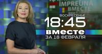 Трагедия Ан-148, высылка Саакашвили и гость из космоса: программа «Вместе» за 18 февраля