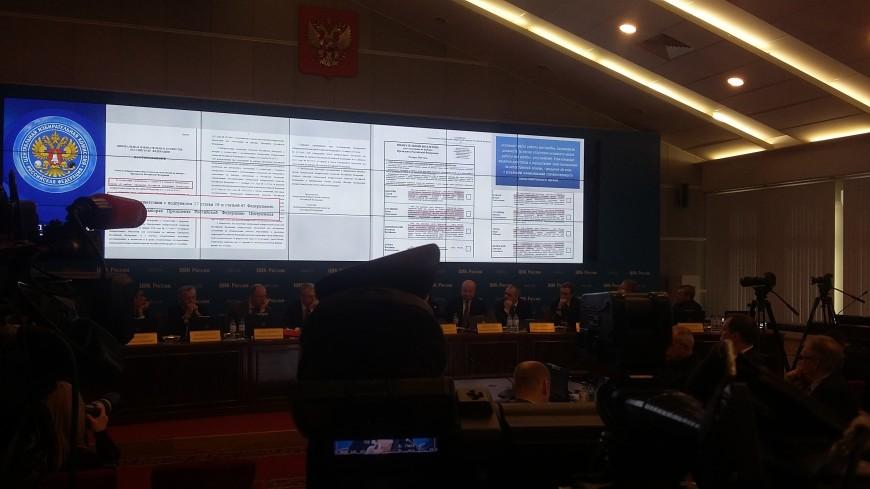 ЦИК отправил в печать бюллетени для выборов президента России
