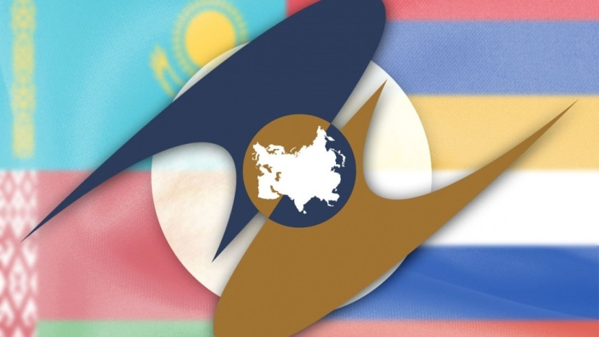 Межправительственный совет ЕАЭС одобрил соглашение о маркировке товаров