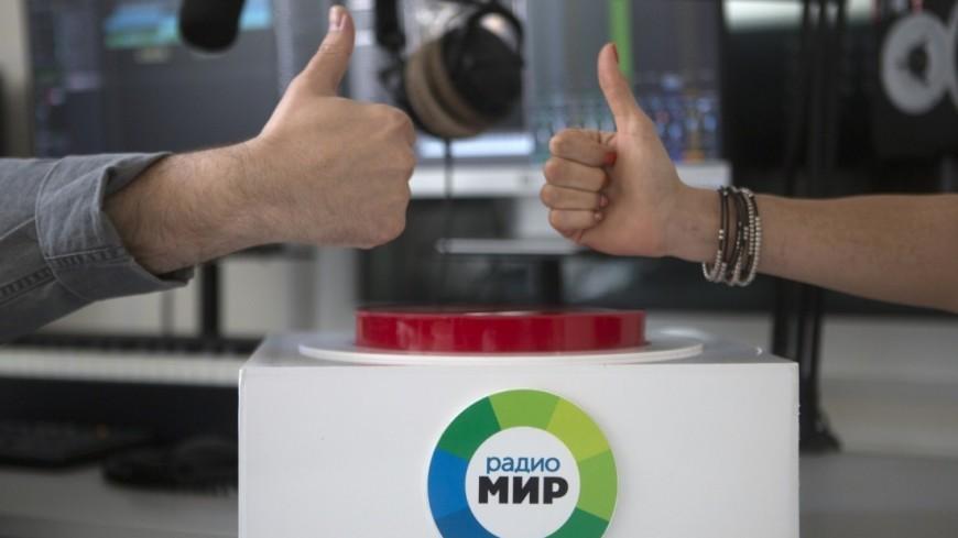 Радиослушатели Южного Федерального округа выбирают радио «МИР»