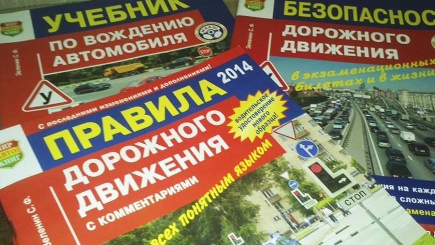 Водителей в России не будут проверять на знание ПДД при замене прав