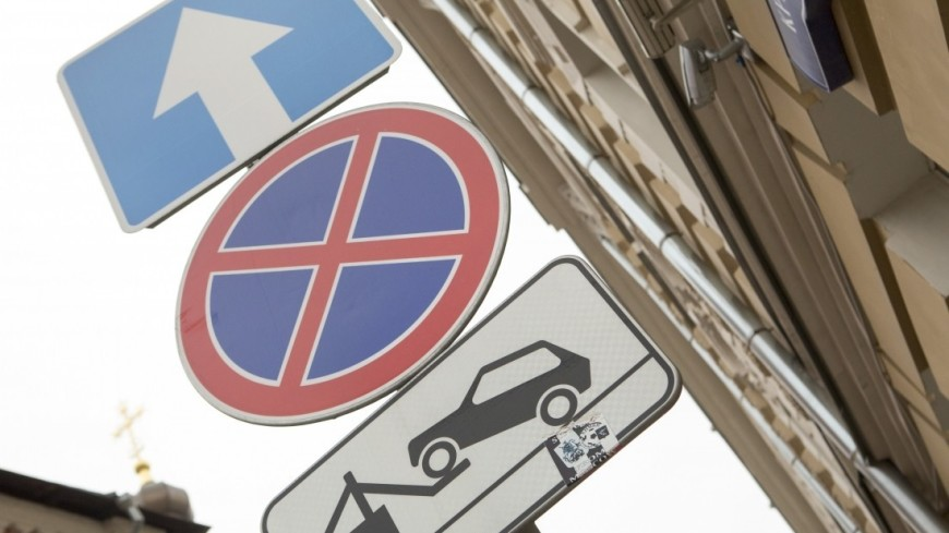 Дорожный знак,Дорожный знак, одностороннее движение, парковка запрещена, ,Дорожный знак, одностороннее движение, парковка запрещена,
