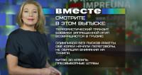 Битва за Кремль, от СССР до ЕАЭС, две Кореи за одним столом: программа «Вместе» за 14 января