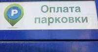 В России могут узаконить возможность оплаты парковки в кредит
