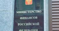Денег нет: Резервный фонд России полностью истрачен