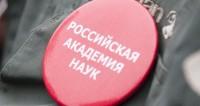 В России разработают новый закон, повышающий повысит статус РАН